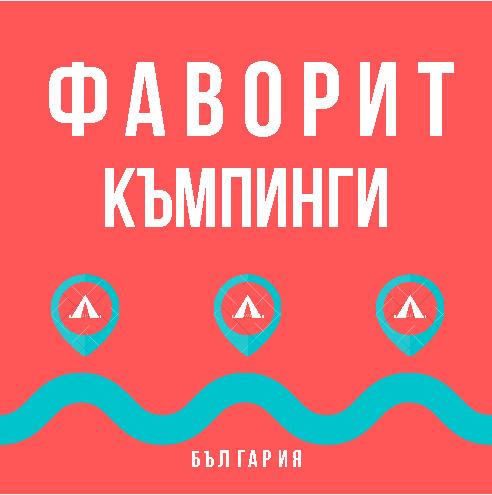 Галерия лого къмпинги 1 Къмпинги Фаворит България