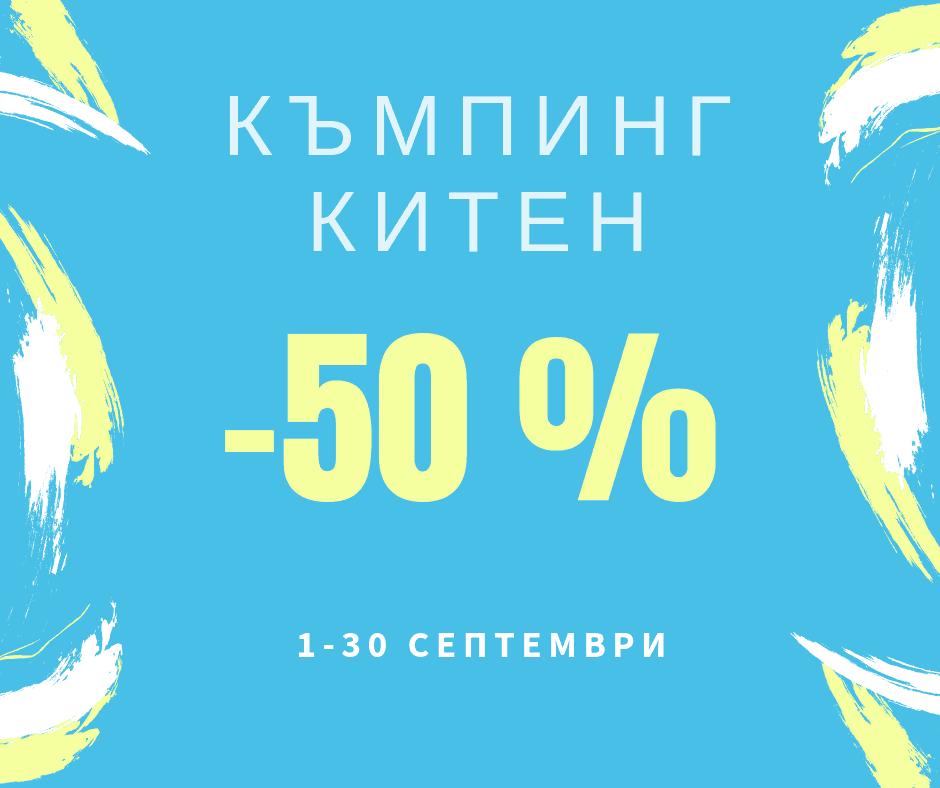 КЪМПИНГ КИТЕН - БУНГАЛА -50% ЗА СЕПТЕМВРИ