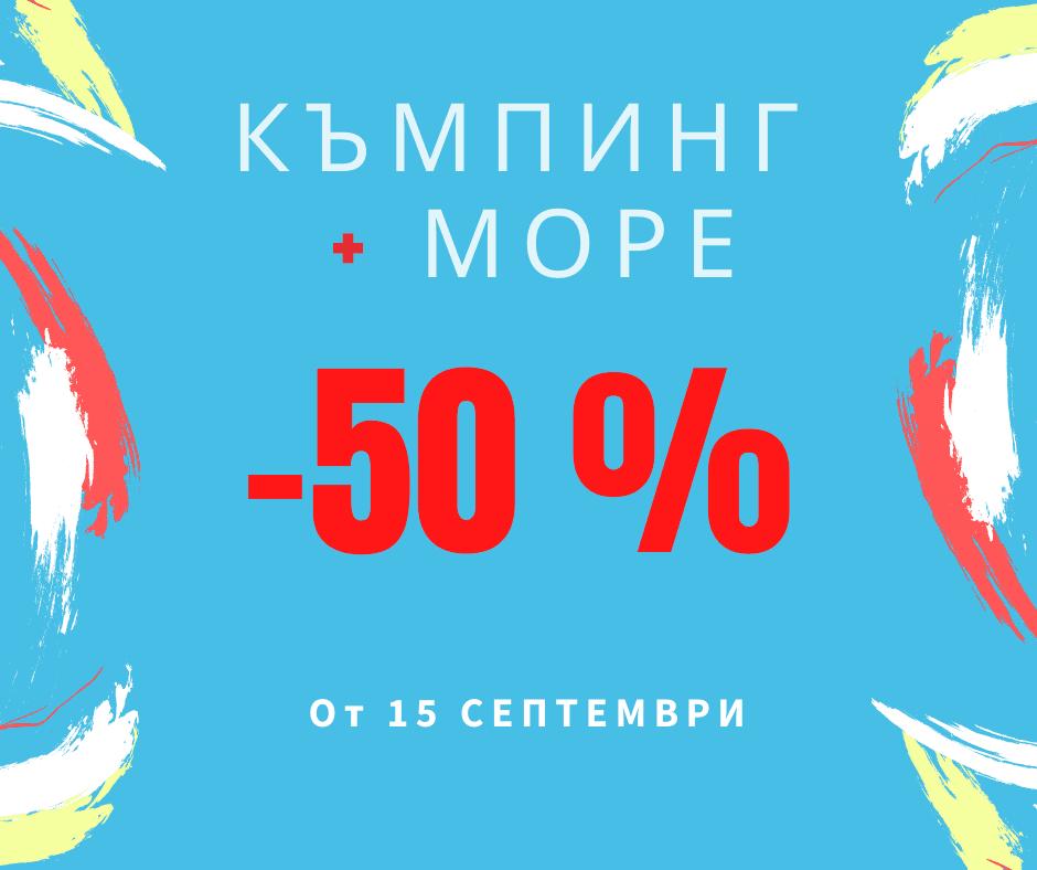НА КЪМПИНГ И МОРЕ ОТ 15 СЕПТЕМВРИ С 50% ОТСТЪПКА